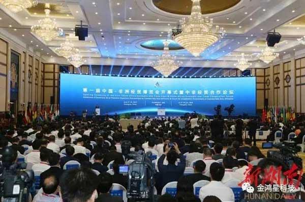 首届中国-非洲经贸博览会在湖南长沙拉开帷幕