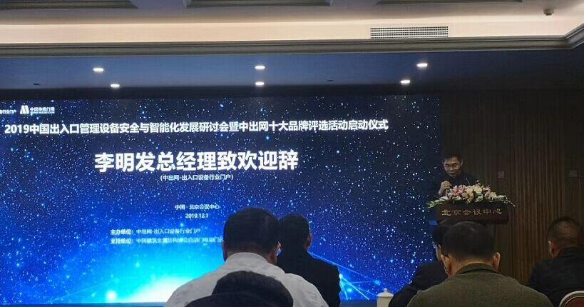 中出网总经理李明发致欢迎辞