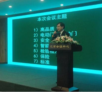 刘万奇专家演讲