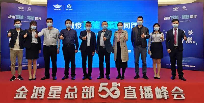 金鸿星2020经销商营销战略5G直播峰会