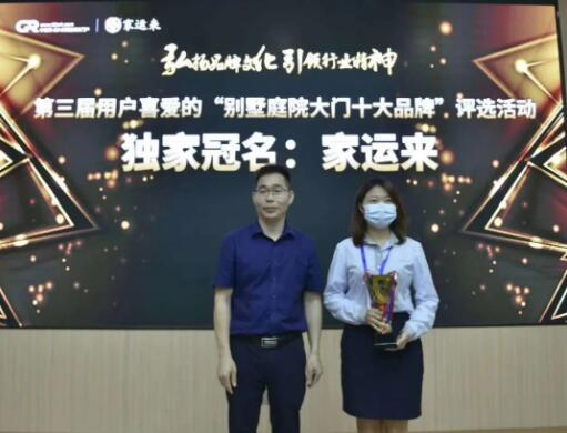 李总为家运来颁发冠名奖杯