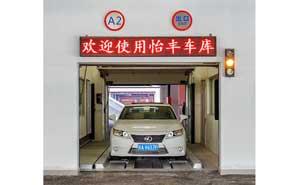 江苏省人民医院立体车库案例 - 南京中出网-城市出入口设备门户