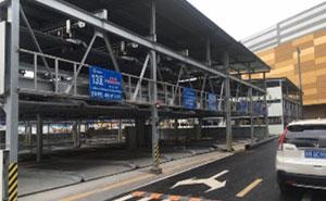 上海颛桥万达项目立体车库案例