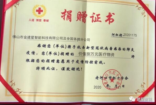 建星捐赠证书
