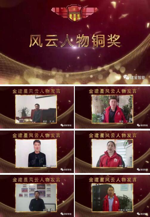 2019年优秀建星风云人物颁奖