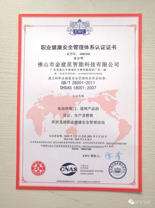 GB/T28001-2011认证