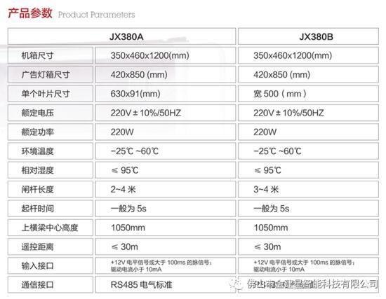 建星JX380系列广告道闸・产品参数