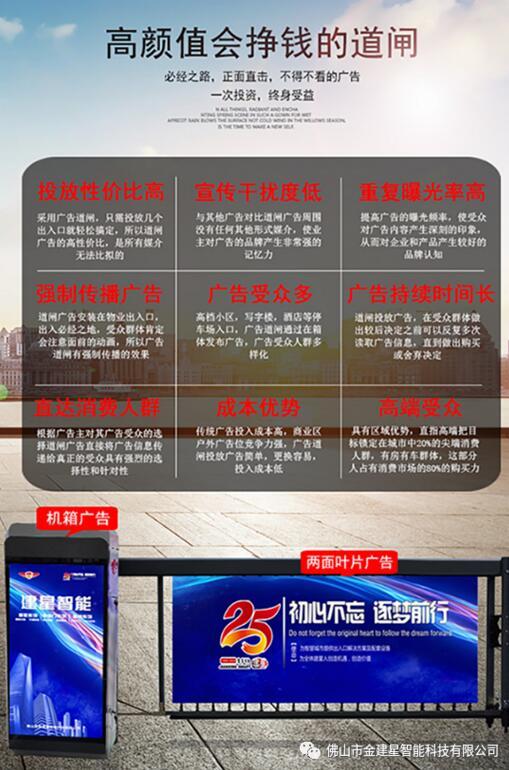 建星JX380系列广告道闸・产品特点