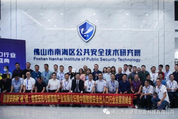 2020中国智能安全出入口行业发展峰会暨品牌盛典
