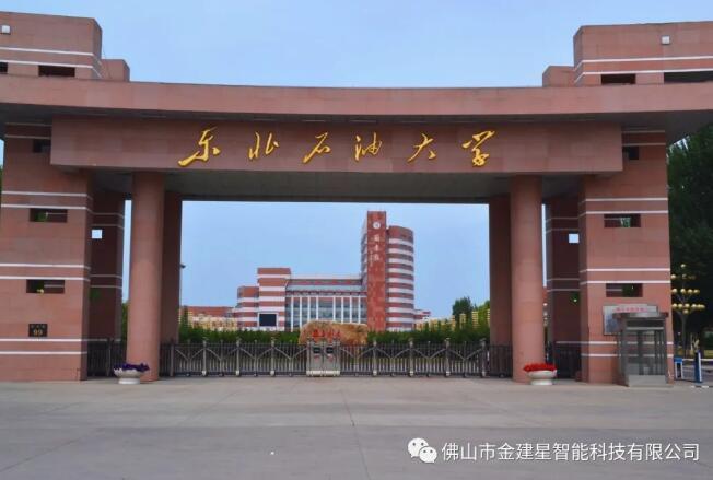 东北石油大学(雄狮630A)