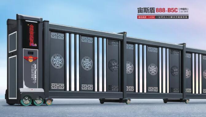 宙斯盾888-B5C(中国风)