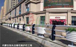 内蒙古包头边缘花箱护栏工程 - 包头中出网-城市出入口设备门户