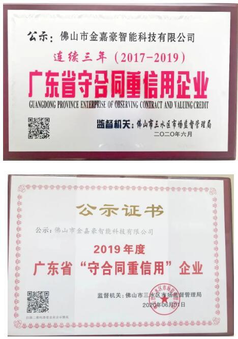"""九游会j9官网平台智能连续三年 荣获广东省""""守合同重信用""""企业!"""