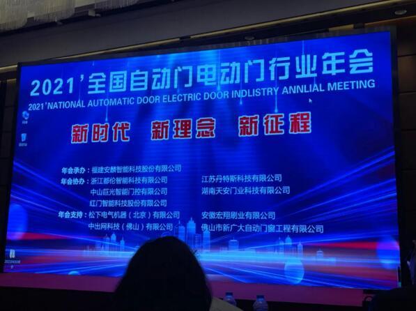 2021'全国自动门电动门行业年会