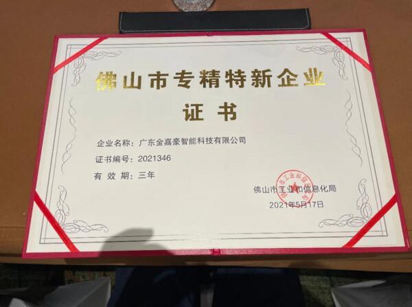 九游会j9官网平台榮獲2021年度佛山市專精特新企業稱號