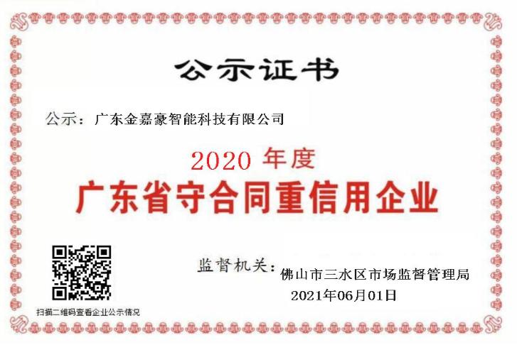 """热烈祝贺九游会j9官网平台荣膺""""守合同重信用""""企业称号"""