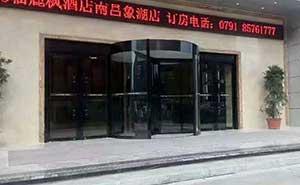 南昌麗枫大酒店象湖店三翼旋转门案例 - 南昌中出网-城市出入口设备门户