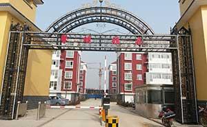 馨明雅居车牌识别系统案例 - 沧州中出网-城市出入口设备门户