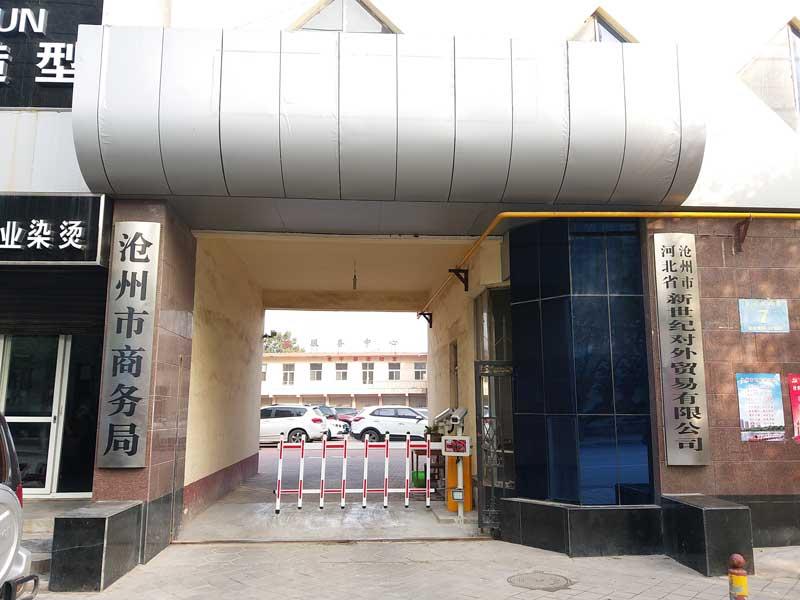 沧州市商务局车牌识别系统案例 - 沧州中出网-城市出入口设备门户