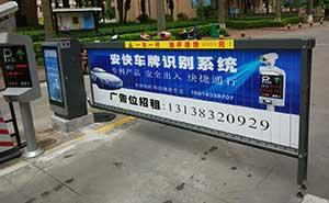 金宝创业家园道闸案例 - 惠州中出网-城市出入口设备门户
