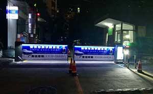 江畔家园道闸案例 - 惠州中出网-城市出入口设备门户