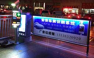 江北云山家园道闸案例 - 惠州中出网-城市出入口设备门户