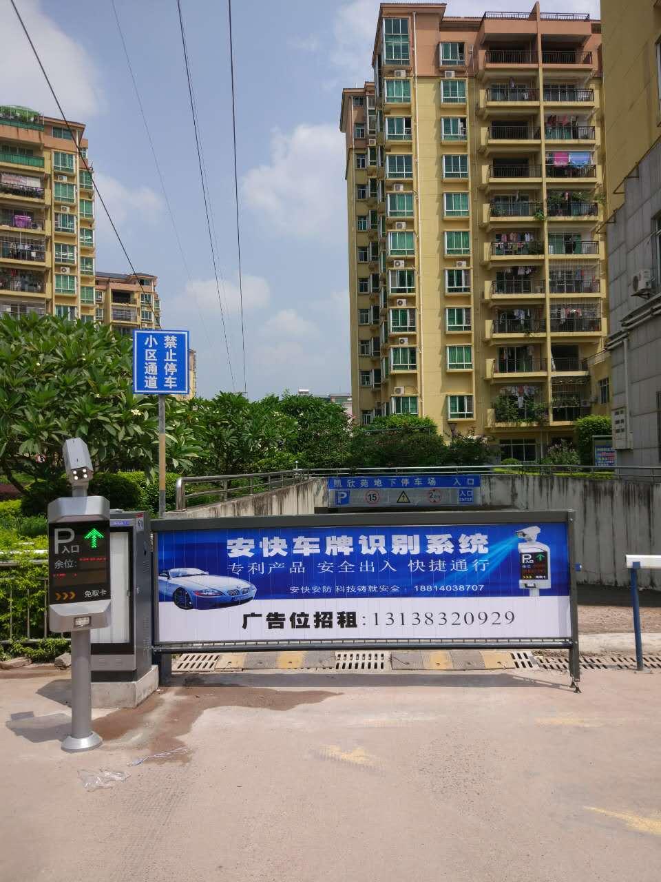 陈江凯欣花园道闸案例 - 惠州中出网-城市出入口设备门户