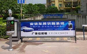 陈江凯欣花园道闸案例