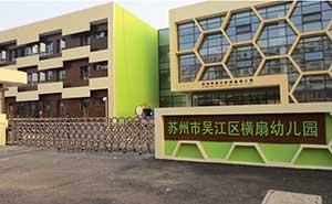 吴江区横扇幼儿园智能安全伸缩平移门工程案例 - 中出直线门网