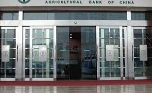 中国农业银行自动门案例 - 东营中出网-城市出入口设备门户