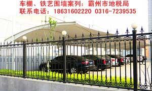 霸州市地税局护栏案例 - 廊坊中出网-城市出入口设备门户
