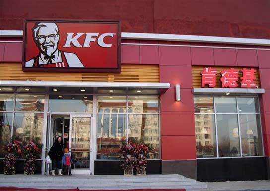 肯德基安装了肯德基门案例 - 大庆中出网-城市出入口设备门户