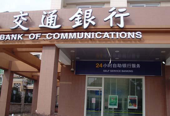 交通银行肯德基门案例 - 大庆中出网-城市出入口设备门户