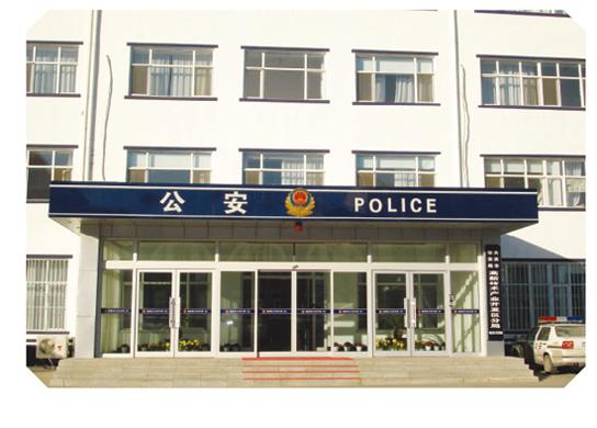 公安局肯德基门案例 - 大庆中出网-城市出入口设备门户