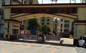 菏泽南平花园小区道闸案例 - 菏泽中出网-城市出入口设备门户