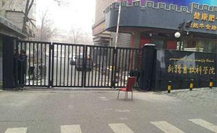 新疆畜牧科学院悬浮折叠门工程案例 - 中出悬浮折叠门网