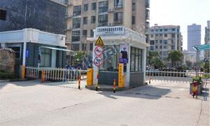 江西省特种设备安全技术协会道闸案例 - 南昌中出网-城市出入口设备门户
