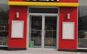 麦当劳肯德基门案例 - 宁波中出网-城市出入口设备门户