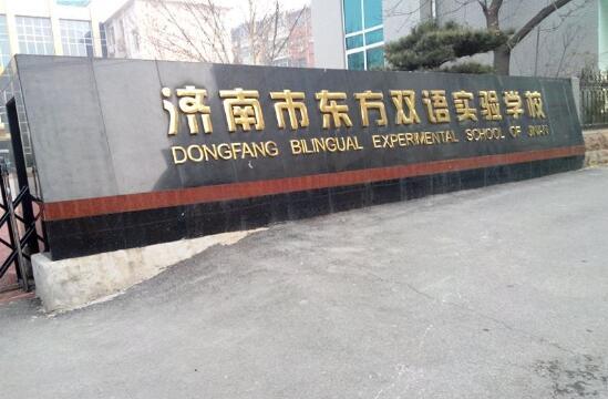 济南出安智能为济南市东方双语实验学校添置伸缩门