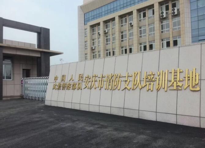 安庆市消防支队训练基地电动伸缩门案例 - 安庆中出网-城市出入口设备门户