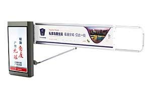 广告道闸 - BS-GL08 轻型广告道闸 - 南通中出网-城市出入口设备门户