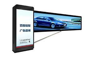 广告道闸 - BS-GL-12-轻型广告道闸 - 惠州中出网-城市出入口设备门户