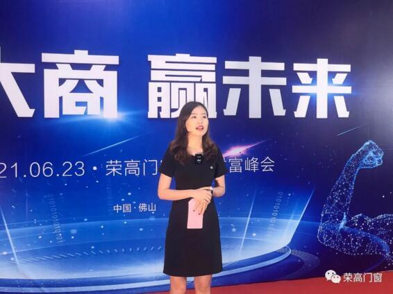 荣高门窗2021年线上财富峰会启动
