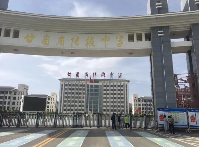 甘肃省张掖中学