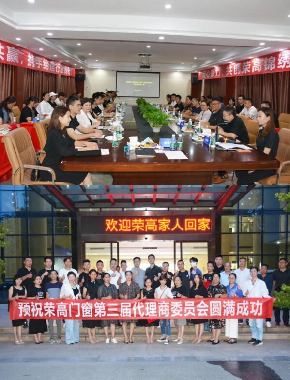 荣高门窗第三届代理商委员会战略研讨会胜利召开