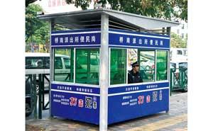 治安岗亭 - 警务岗亭GDHT-26 - 菏泽中出网-城市出入口设备门户