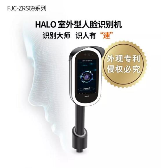 Halo室外型人脸识别机