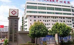 郴州第一人民医院停车场系统案例