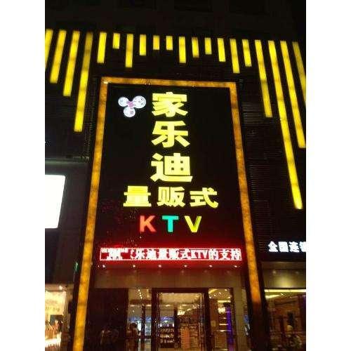 阳江家乐迪KTV自动门案例 - 阳江中出网-城市出入口设备门户
