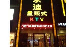 阳江家乐迪KTV自动门案例